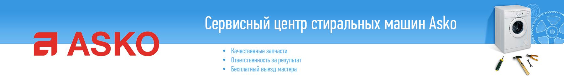 Сервисный центр стиральных машин АЕГ Кутузовская мастерская стиральных машин Улица Барболина